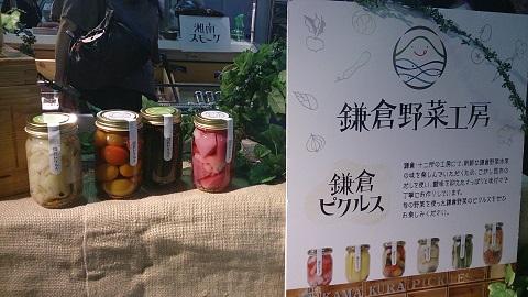 DSC_0381130528鎌倉野菜工房