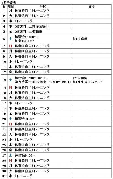H2507予定表