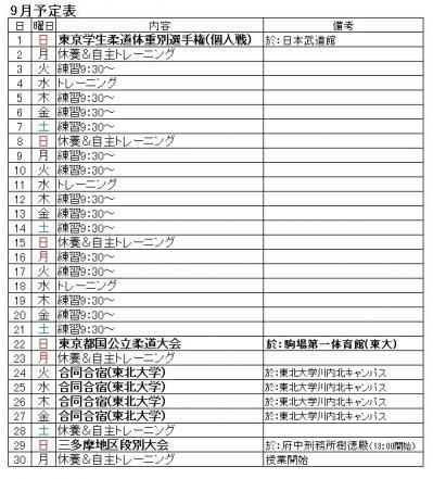 201309 予定表