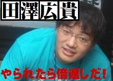 tazawanaoki.jpg