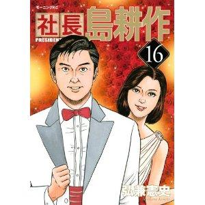 社長 島耕作(16)