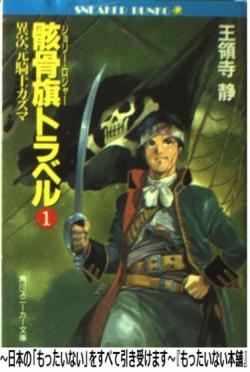 海賊旗トラベル