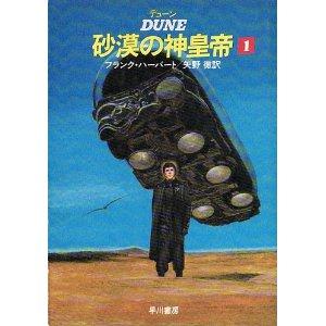 デューン砂漠の神皇帝