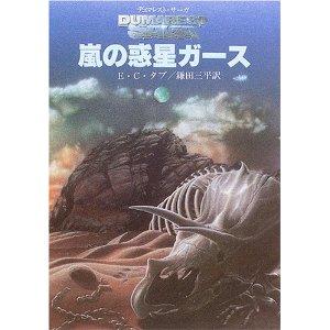 嵐の惑星ガース デュマレスト・サーガ1