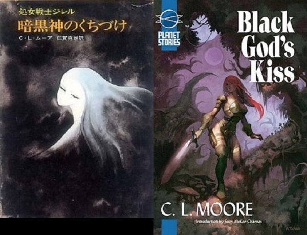 BLACK GODS KISS AND OTHER STORIES
