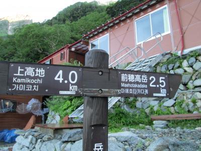 岳沢小屋2