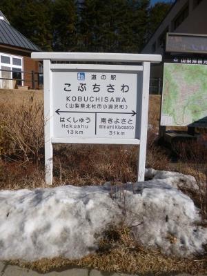 20140129小淵沢道の駅