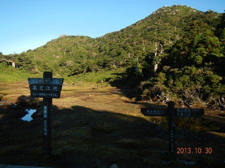 花之江河と黒味岳