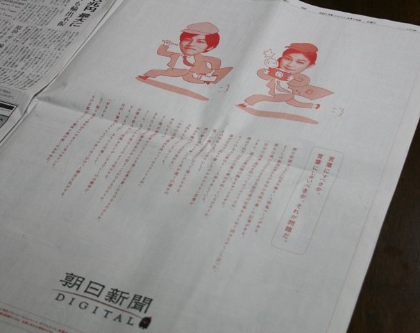 IMG_5539 4月19日 朝日新聞広告 W
