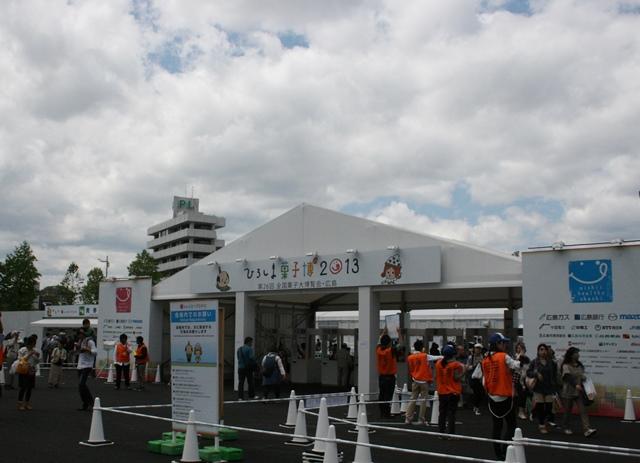 IMG_5737 広島菓子博2013 正面入り口 W
