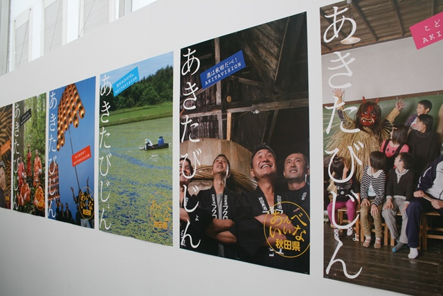 IMG_5787 秋田 ポスター W