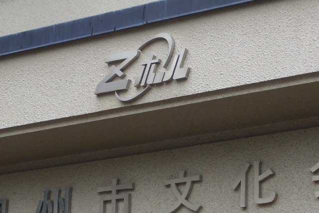 DSCF2413 Zホール W