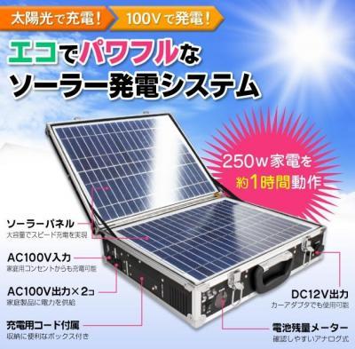 ソーラー発電システム3