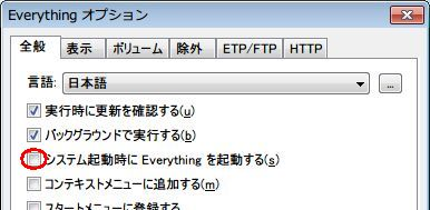 Everything オプション - 全般