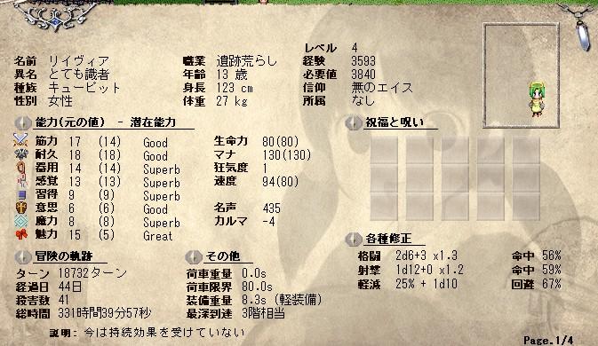 SnapCrab_NoName_2013-9-22_17-5-32_No-00.jpg