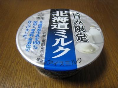 旨み限定北海道ミルク