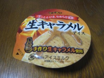 生キャラメルアイス
