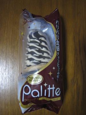 パリッテバニラ&チョコレート