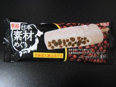 日本素材めぐり