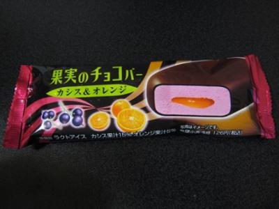 果実のチョコバーカシス&オレンジ