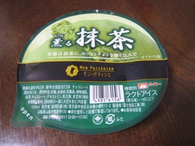 モンパティシエ薫る抹茶