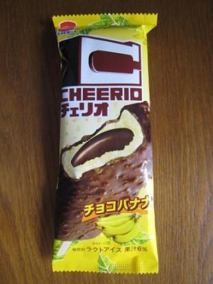 チェリオチョコバナナ