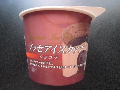 ブッセアイスカップショコラ
