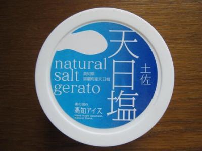 天日塩アイス