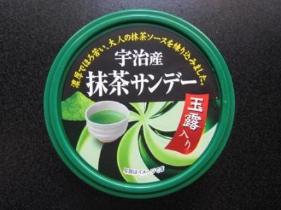 宇治産抹茶サンデー