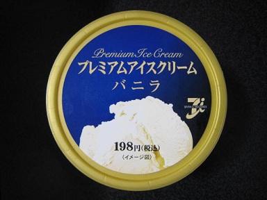 プレミアムアイスクリームバニラ