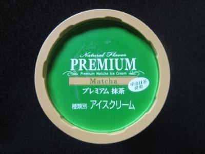 プレミアム抹茶
