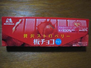 板チョコアイス贅沢ストロベリー
