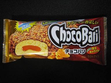 チョコバリキャラメル