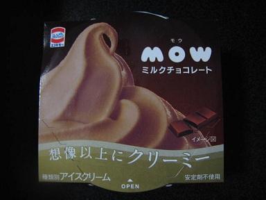 モウミルクチョコレート