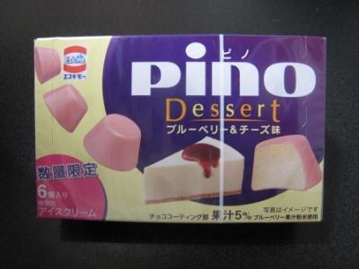 ピノブルーベリー&チーズ味
