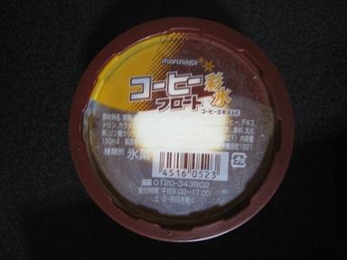 彩氷コーヒーフロート