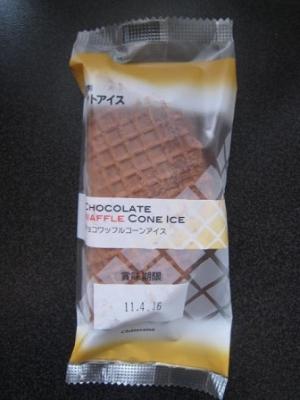 チョコワッフルコーンアイス