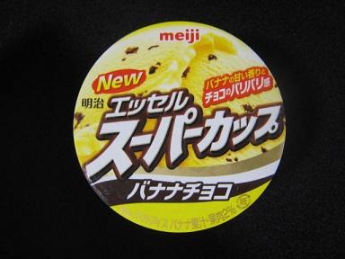 スーパーカップバナナチョコ