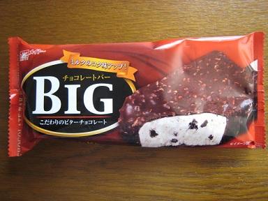BIGチョコレートバー