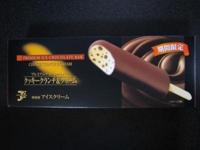 プレミアムチョコレートバークッキークランチ&クリーム