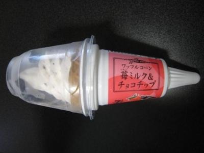 ワッフルコーン苺ミルク&チョコチップ