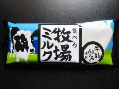 食べる牧場ミルク