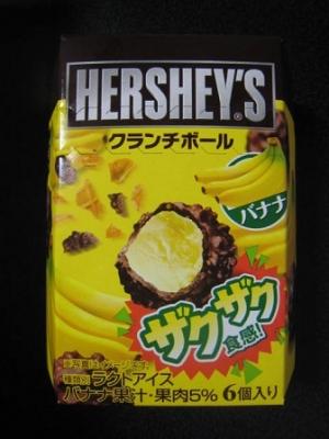 ハーシークランチボールバナナ