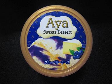 Ayaブルーベリーチーズ