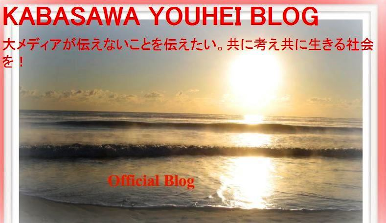 KABASAWA YOUHEI BLOG