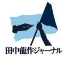 ■田中龍作ジャーナル