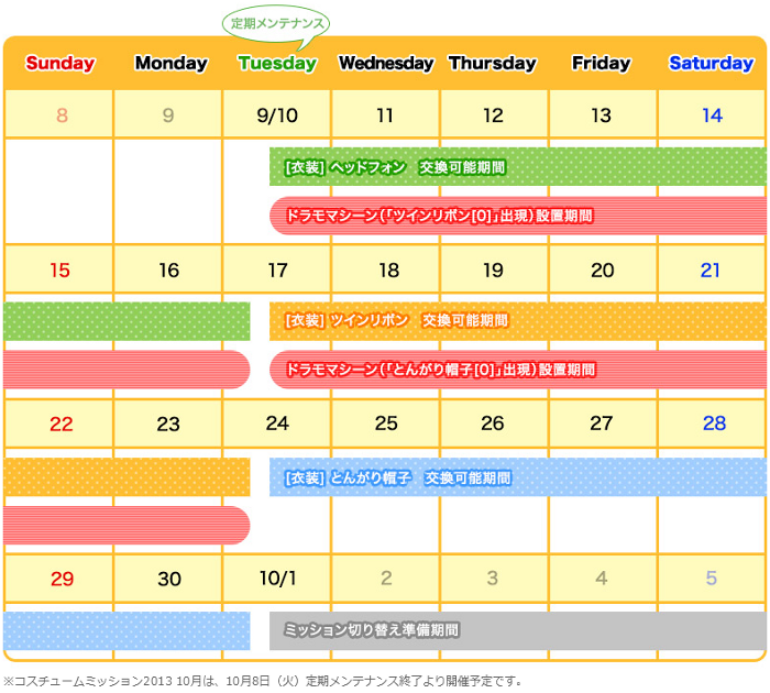 「コスチュームミッション2013 9月」秋を彩るさわやかな衣装装備を手に入れよう!| ラグナロクオンライン公式サイト