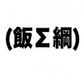 飯綱 錵(いづな にえ)