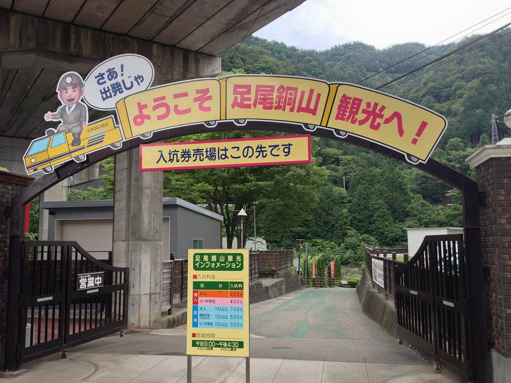 nikko_ashio01.jpg