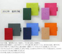$コアー建築工房 和田のブログ-鹿革手帳